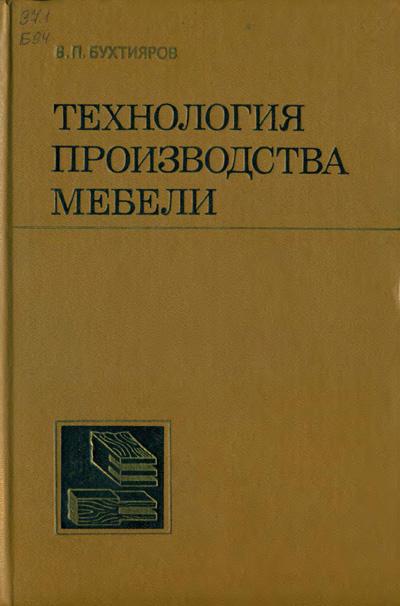 Технология производства мебели. Бухтияров В.П. 1987