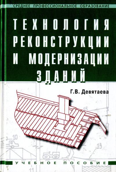 Технология реконструкции и модернизации зданий. Девятаева Г.В. 2003