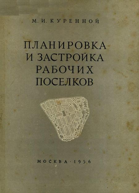 Планировка и застройка рабочих поселков. Куренной М.И. 1956