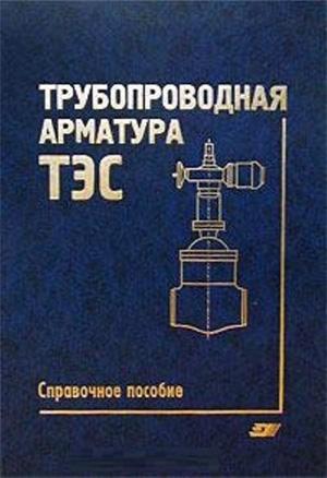 Трубопроводная арматура ТЭС. Черноштан В.И., Кузнецов В.А. 2001