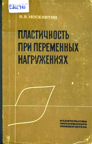 Пластичность при переменных нагружениях. Москвитин В.В. 1965