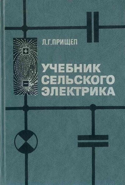 Учебник сельского электрика. Прищеп Л.Г. 1986
