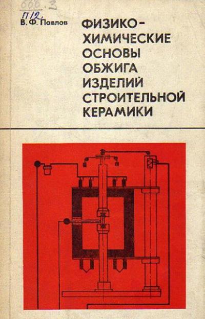 Физико-химические основы обжига изделий строительной керамики. Павлов В.Ф. 1976