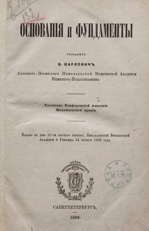 Основания и фундаменты. Карлович В.М. 1869