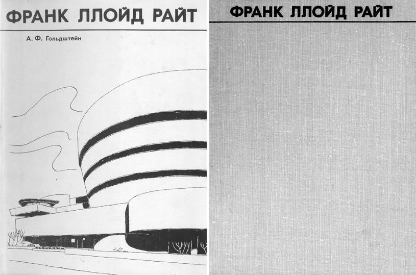 Франк Ллойд Райт. Гольдштейн А.Ф. 1973