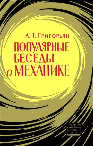 Популярные беседы о механике. Григорьян А.Т. 1965