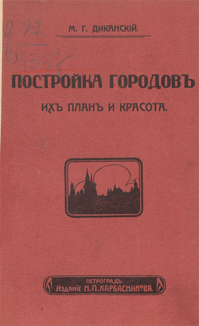 Постройка городов, их план и красота. Диканский М.Г. 1915