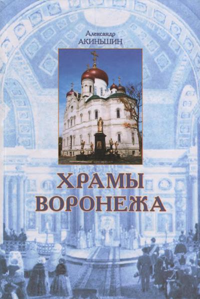 Храмы Воронежа. Акиньшин А.Н. 2003