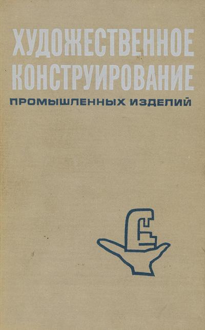 Художественное конструирование промышленных изделий. Сомов Ю.С. 1967