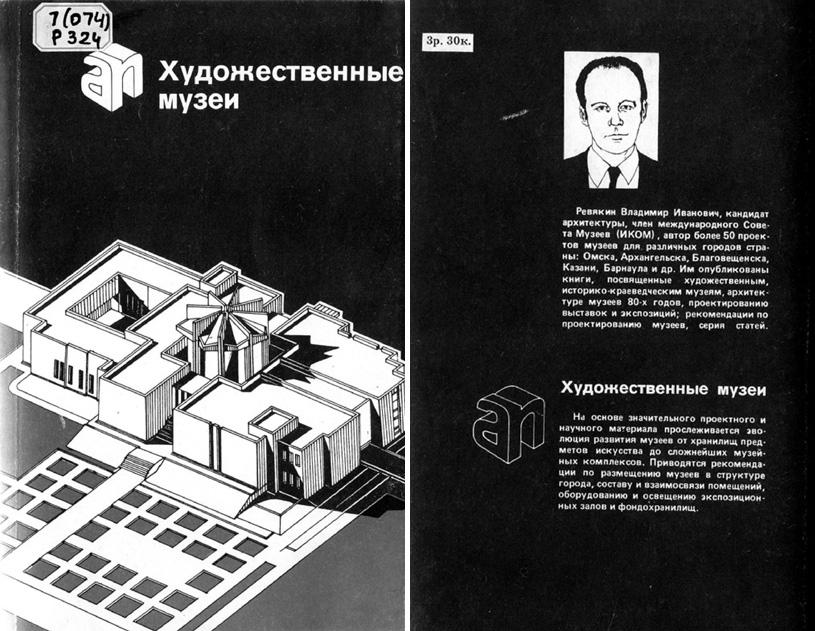 Художественные музеи (Архитектору-проектировщику). Ревякин В.И. 1991