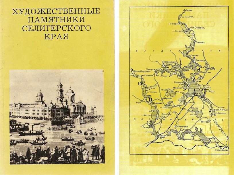 Художественные памятники Селигерского края. Галлшевич А.А. 1983