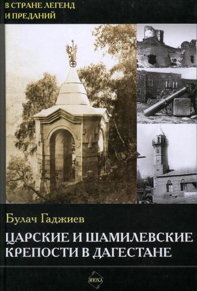 Царские и Шамилевские крепости в Дагестане. Булач Гаджиев. 2006