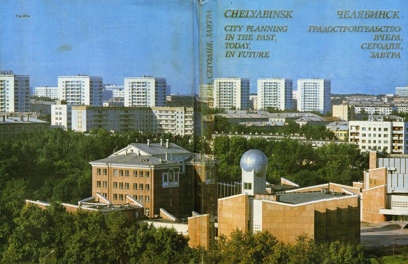 Челябинск. Градостроительство вчера, сегодня, завтра. Поливанов С.Н. (сост.). 1986