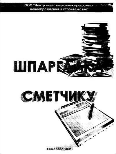 Шпаргалка сметчику. Нефедова Л.К. (ред.). 2006