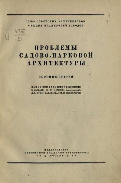 Проблемы садово-парковой архитектуры. Сборник статей. 1936