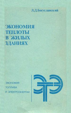 Экономия теплоты в жилых зданиях. Богуславский Л.Д. 1990