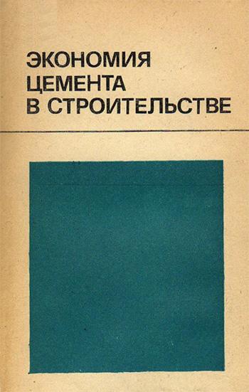 Экономия цемента в строительстве. Энтин З.Б. и др. 1985