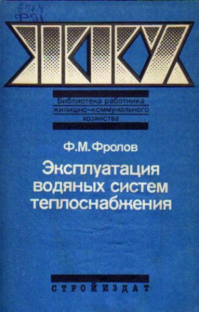 Эксплуатация водяных систем теплоснабжения. Фролов Ф.М. 1991
