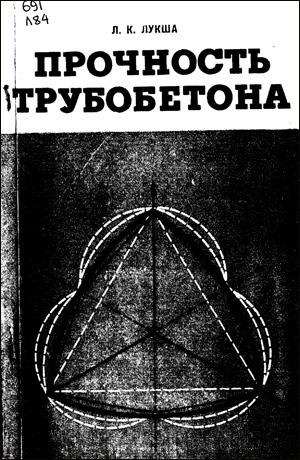 Прочность трубобетона. Лукша Л.К. 1977