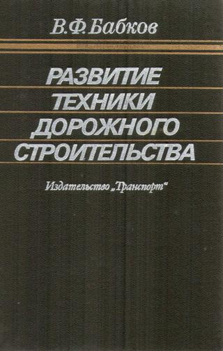 Развитие техники дорожного строительства. Бабков В.Ф. 1988