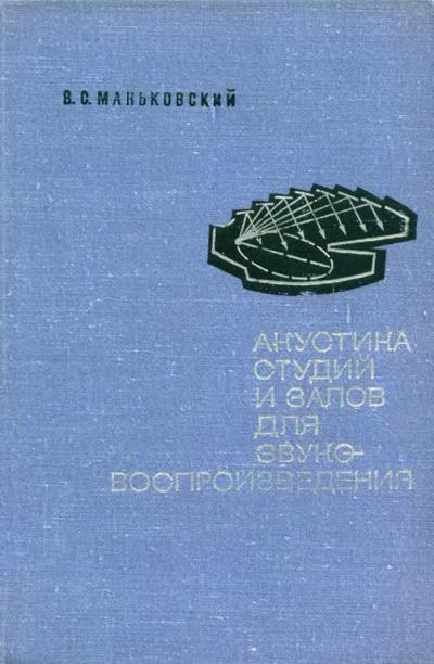Акустика студий и залов для звуковоспроизведения. Маньковский В.С. 1966
