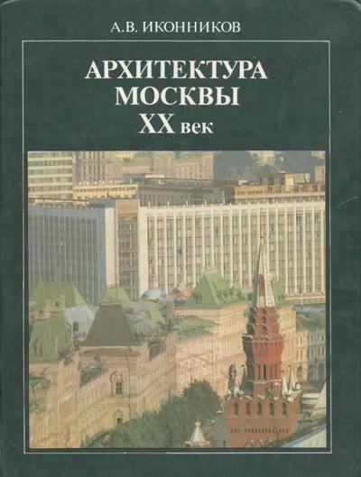 Архитектура Москвы. XX век. Иконников А.В. 1984