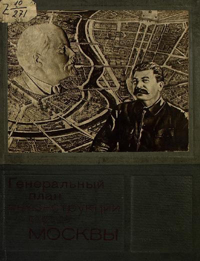 Генеральный план реконструкции города Москвы. Постановления и материалы. 1936