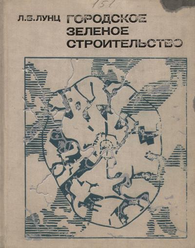 Городское зеленое строительство. Лунц Л.Б. 1974