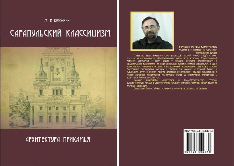 Сарапульский классицизм. Архитектура Прикамья. Курочкин М.В. 2017