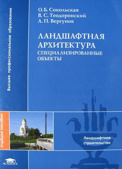 Ландшафтная архитектура. Специализированные объекты. Сокольская О.Б., Теодоронский В.С., Вергунов А.П. 2007