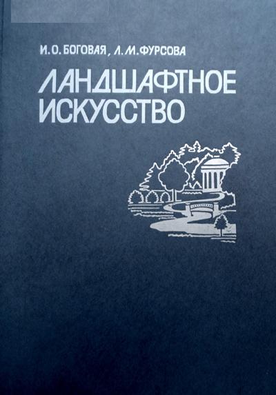 Ландшафтное искусство. Боговая И.О., Фурсова Л.М. 1988