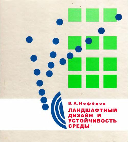 Ландшафтный дизайн и устойчивость среды. Нефёдов В.А. 2002