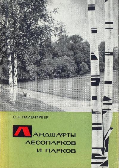 Ландшафты лесопарков и парков. Палентреер С.Н. 1968