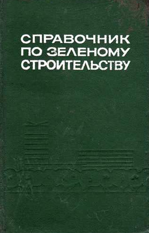 Справочник по зеленому строительству