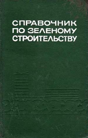 Справочник по зеленому строительству. Рубцов Л.И., Лаптев А.А. 1968
