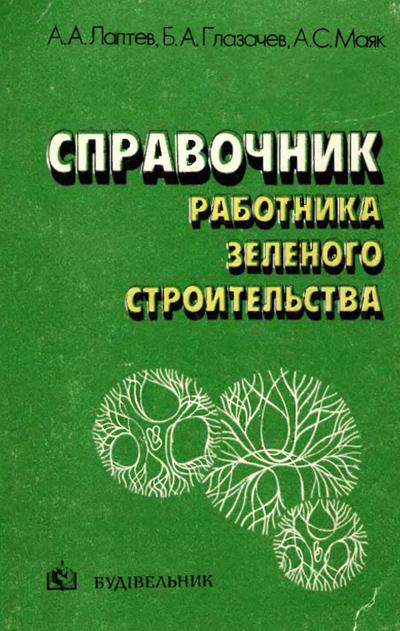 Справочник работника зеленого строительства. Лаптев А.А. и др. 1984