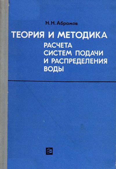 Теория и методика расчета систем подачи и распределения воды. Абрамов Н.Н. 1972