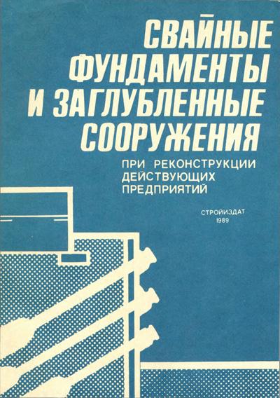 Свайные фундаменты и заглубленные сооружения при реконструкции действующих предприятий. Перлей Е.М. и др. 1989