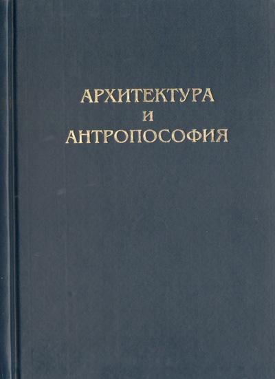Архитектура и антропософия. Анна Соколина (сост.). 2001