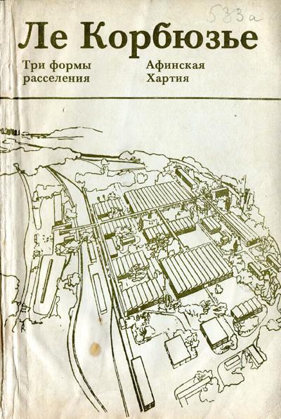 Три формы расселения. Афинская хартия. Ле Корбюзье. 1976