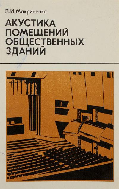 Акустика помещений общественных зданий. Макриненко Л.И. 1986