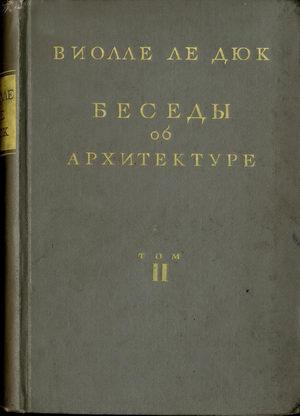 Беседы об архитектуре. Том II. Виолле ле Дюк Э.Э. 1938