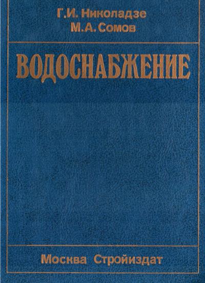 Водоснабжение. Николадзе Г.И., Сомов М.А. 1995