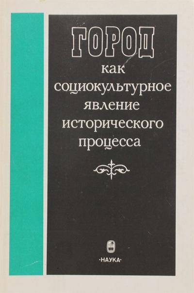 Город как социокультурное явление исторического процесса. Глазычев В.Л., Гольц Г.А., Сайко Э.В. и др. 1995