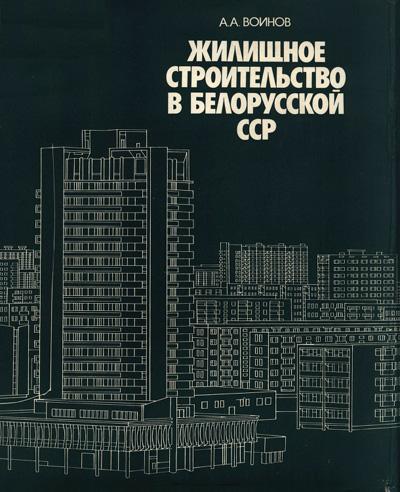 Жилищное строительство в Белорусской ССР. Воинов А.А. 1980