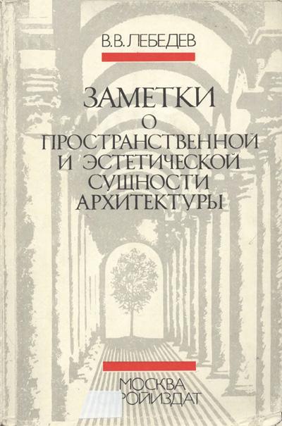 Заметки о пространственной и эстетической сущности архитектуры. Лебедев В.В. 1994
