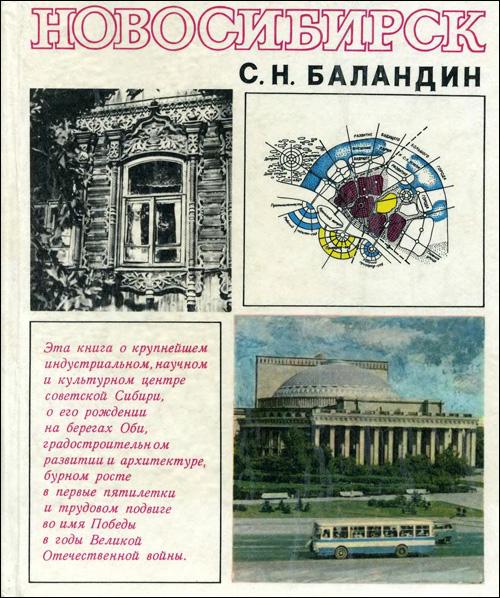 Новосибирск. История градостроительства, 1893-1945 гг. Баландин С.Н. 1978