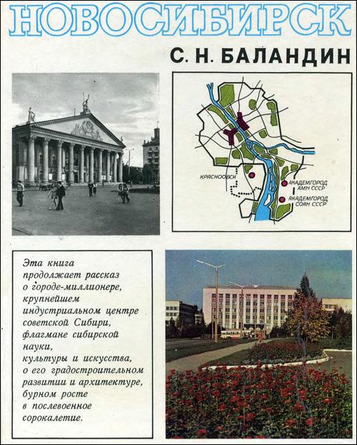 Новосибирск. История градостроительства, 1945-1985 гг. Баландин С.Н. 1986
