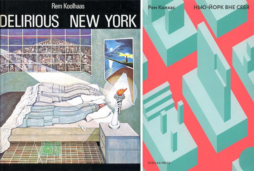 Delirious New York. Rem Koolhaas. 1978 / Нью-Йорк вне себя. Рем Колхас. 2013