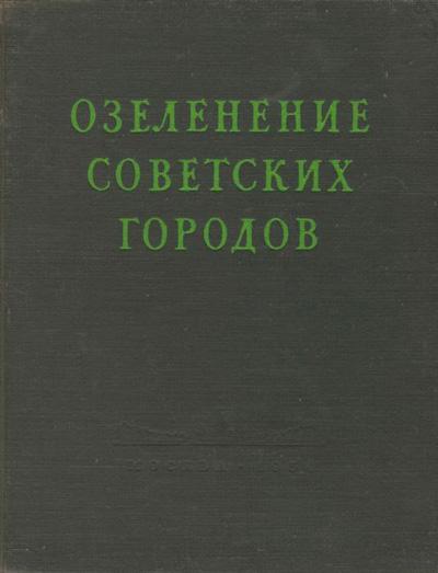 Озеленение советских городов. Пособие по проектированию. Коржев М.П. (рук.). 1954